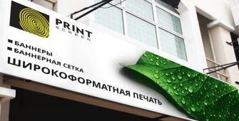 Печать баннеров, широкоформатная печать, баннерная сетка