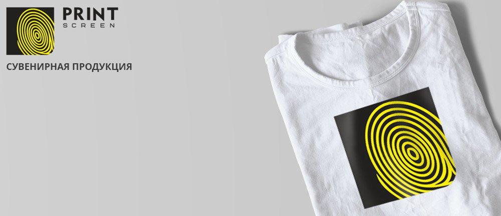 сувенирная продукция, печать на футболках, печать на кружках