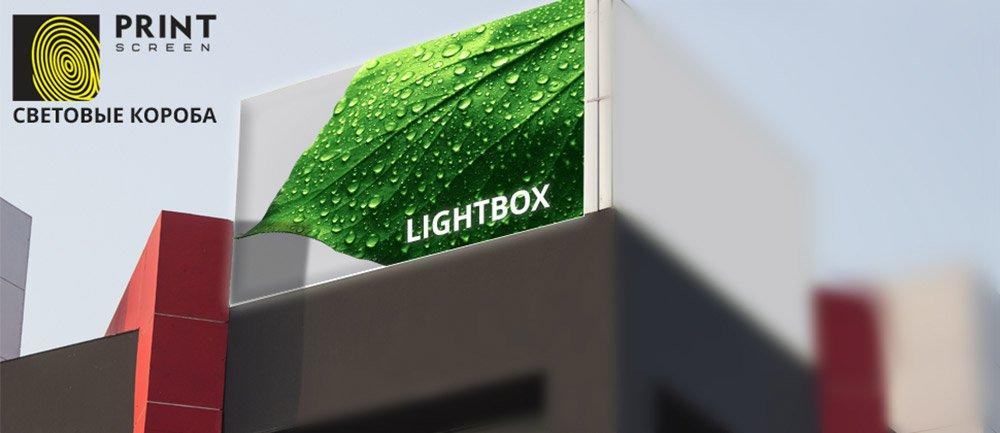 световые короба, световая реклама, световые панели