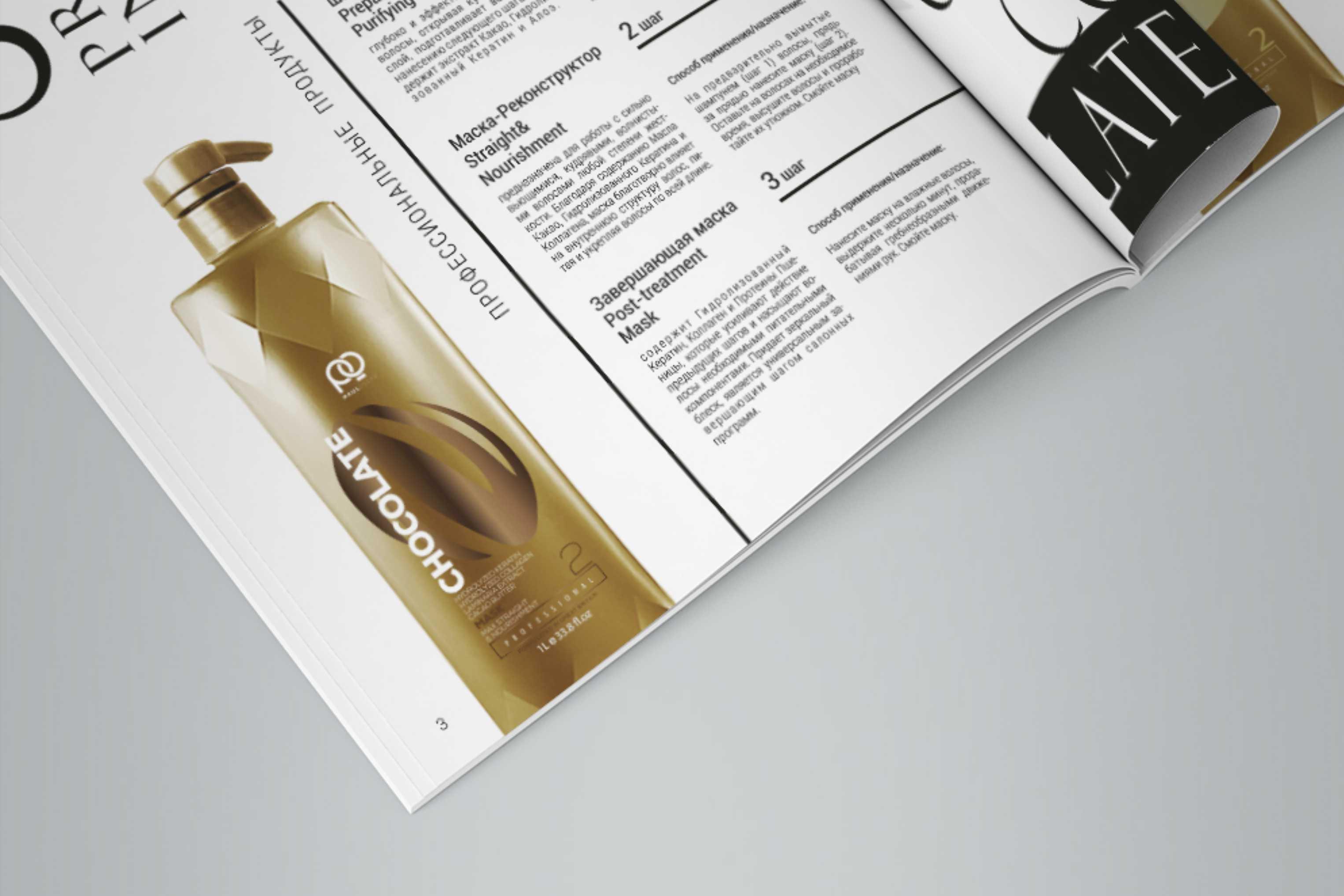 брошюра, каталог, журнал