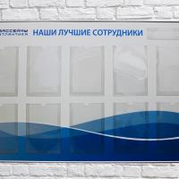 информационный стенд